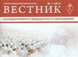 вестник, журнал, публикация, дерматология