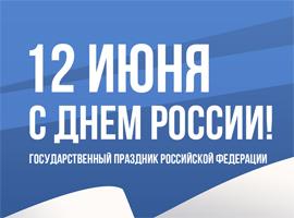 день России, 12 июня, поздравления с праздником