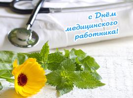 День медицинского работника, праздники, поздравления