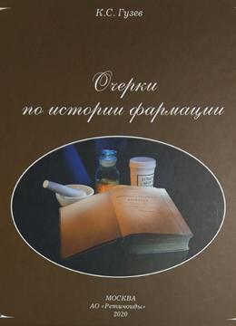 "Книга ""Очерки по истории фармации"""