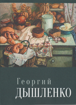Георгий Дышленко: Альбом-каталог. Жизнь и творчество. Воспоминание о художнике